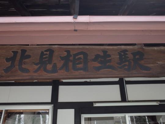 北見相生駅04