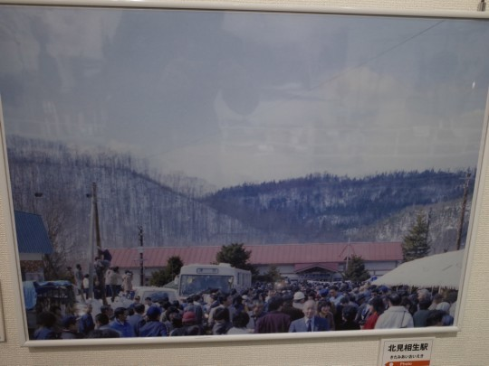 北見相生駅09