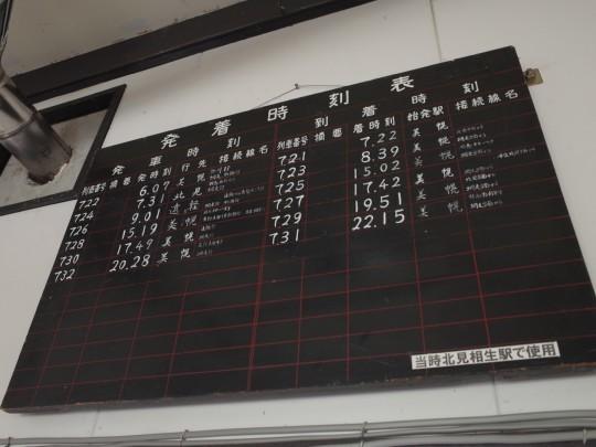 北見相生駅16