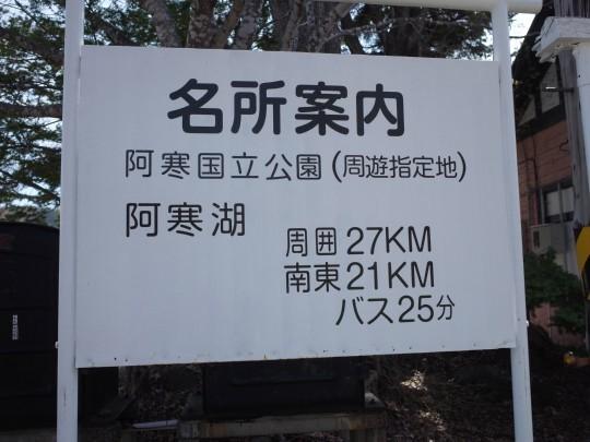 北見相生駅21