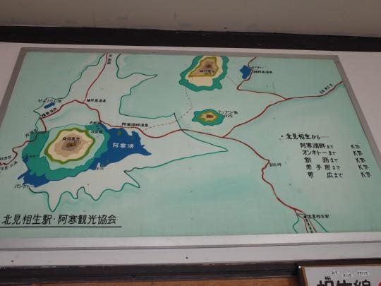 北見相生駅25