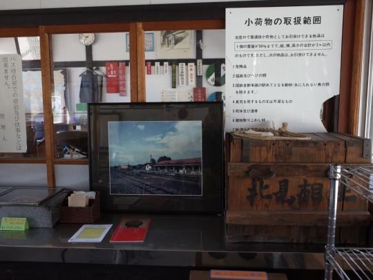 北見相生駅27