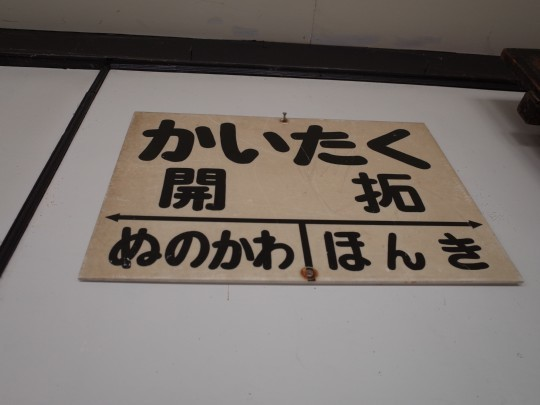 北見相生駅30