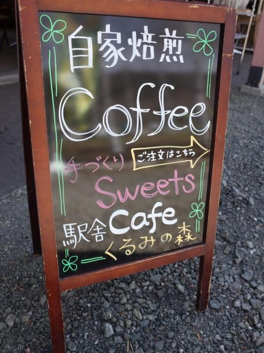 北見相生駅31