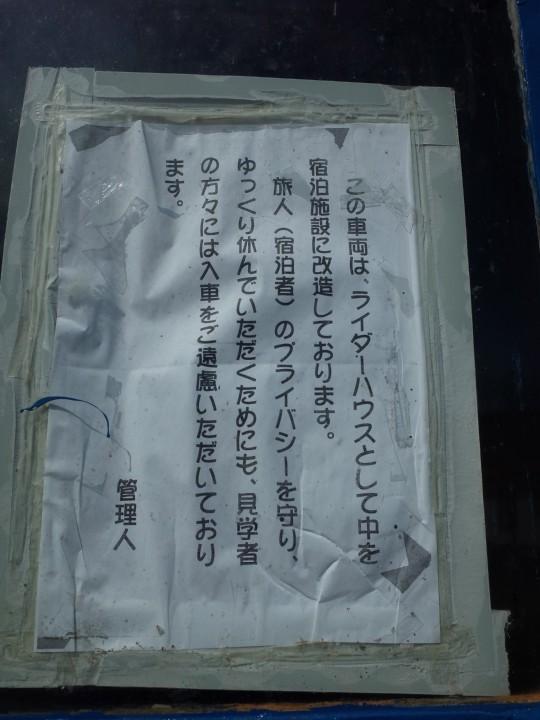 相生鉄道公園07