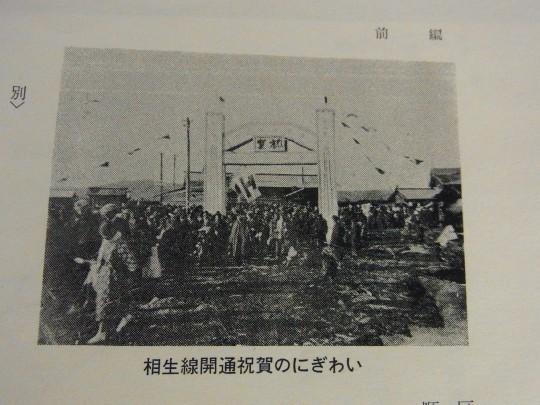 相生鉄道公園16
