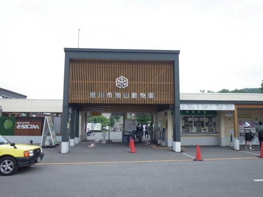 旭山50年03