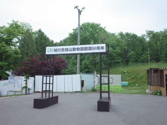 旭山50年05