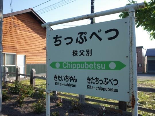 秩父別駅02
