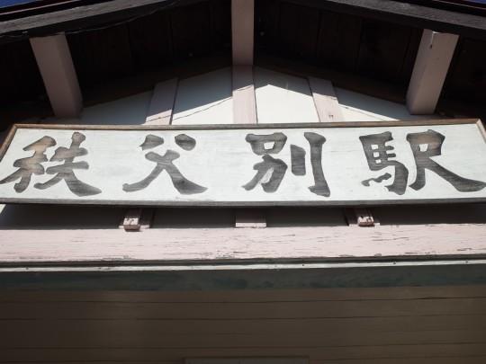 秩父別駅12