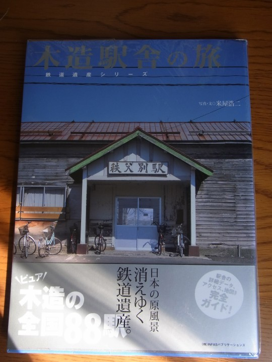 秩父別駅25