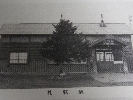 札弦駅21