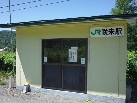 咲来駅04