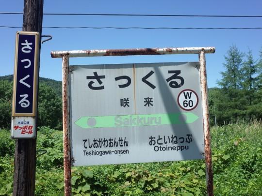 咲来駅05