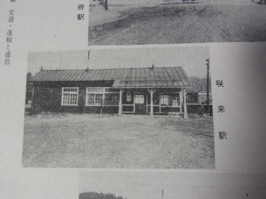 咲来駅07