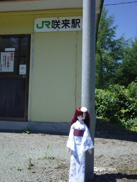 咲来駅11