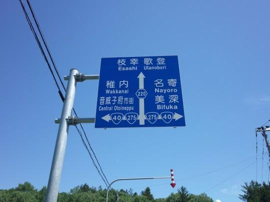 咲来駅18