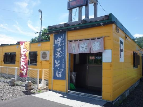 咲来駅22