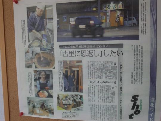 咲来駅24