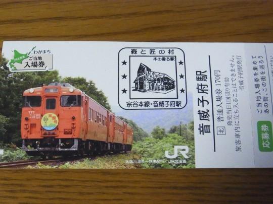 咲来駅30