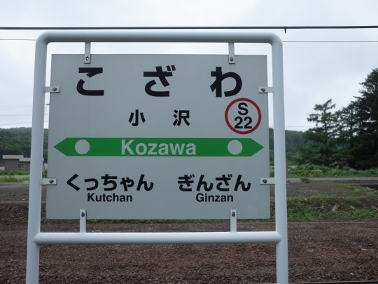 小沢駅07