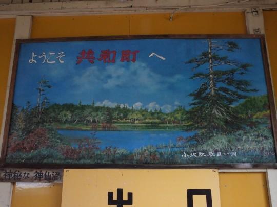 小沢駅14