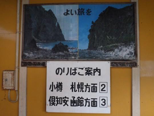 小沢駅15