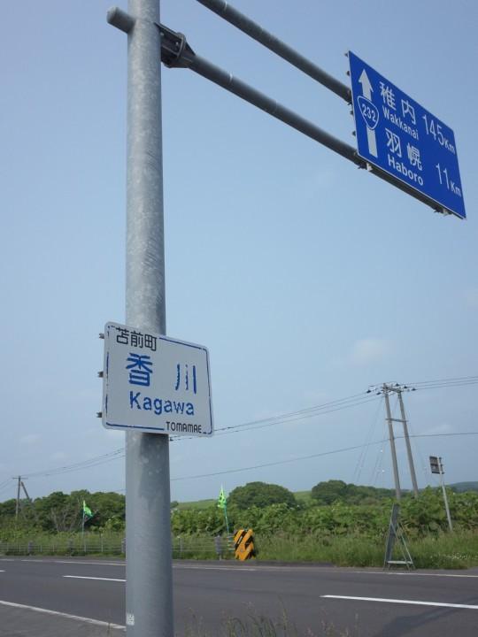苫前香川01