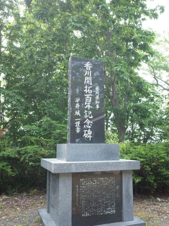 苫前香川07