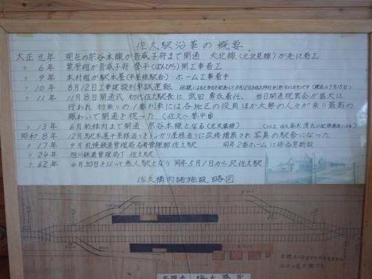 佐久駅20