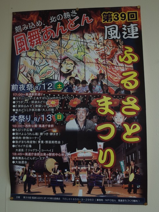 風連駅03