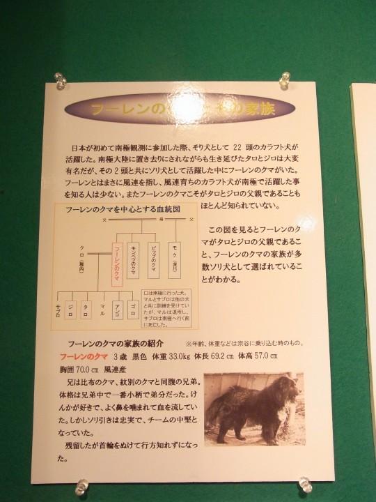 風連駅10