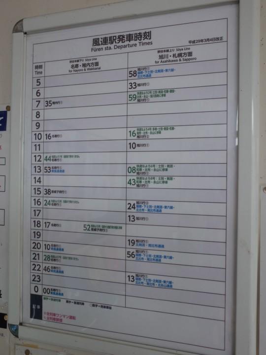 風連駅17