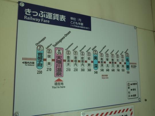天塩川温泉駅11