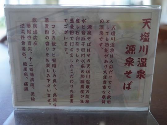 天塩川温泉駅23