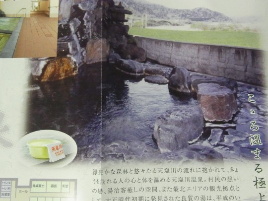 天塩川温泉駅26