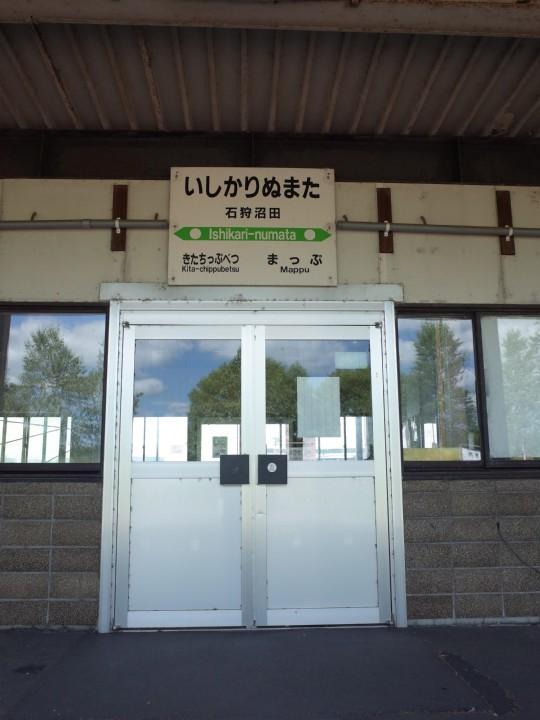 石狩沼田駅04
