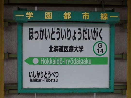 石狩沼田駅07