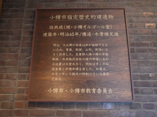 石狩沼田駅20