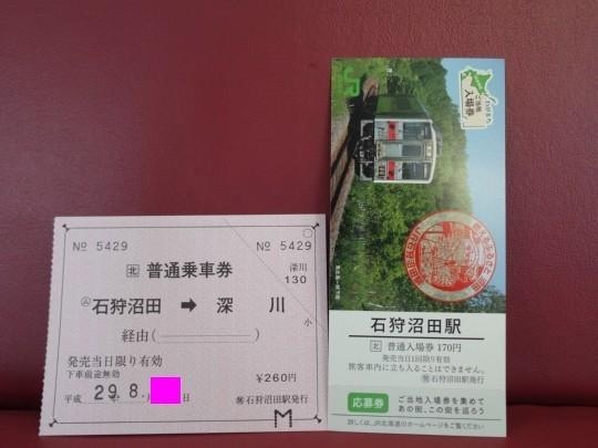 石狩沼田駅25