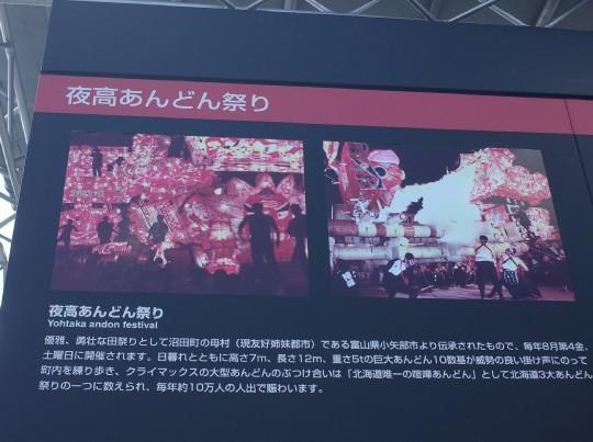 石狩沼田駅27