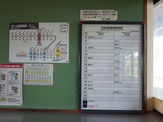 石狩沼田駅29
