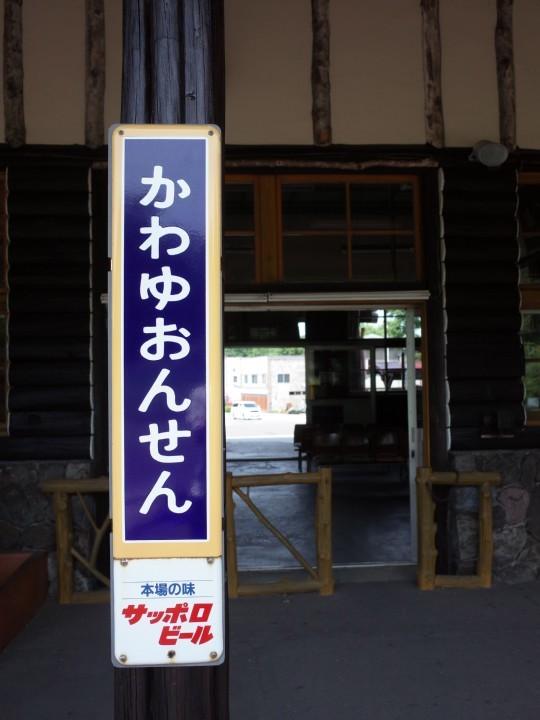 川湯温泉駅03