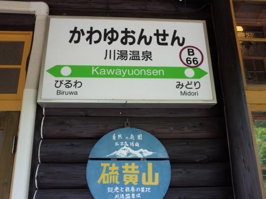 川湯温泉駅04
