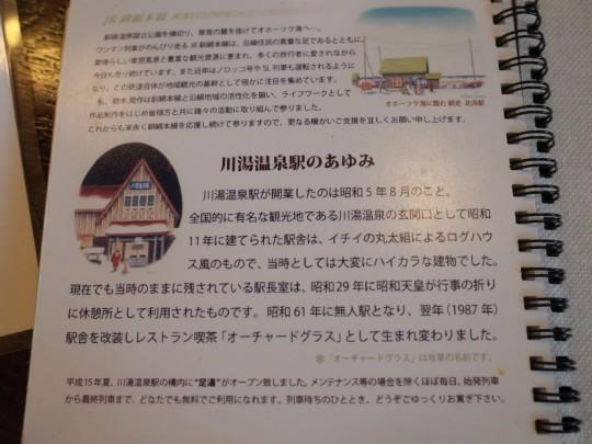 川湯温泉駅06
