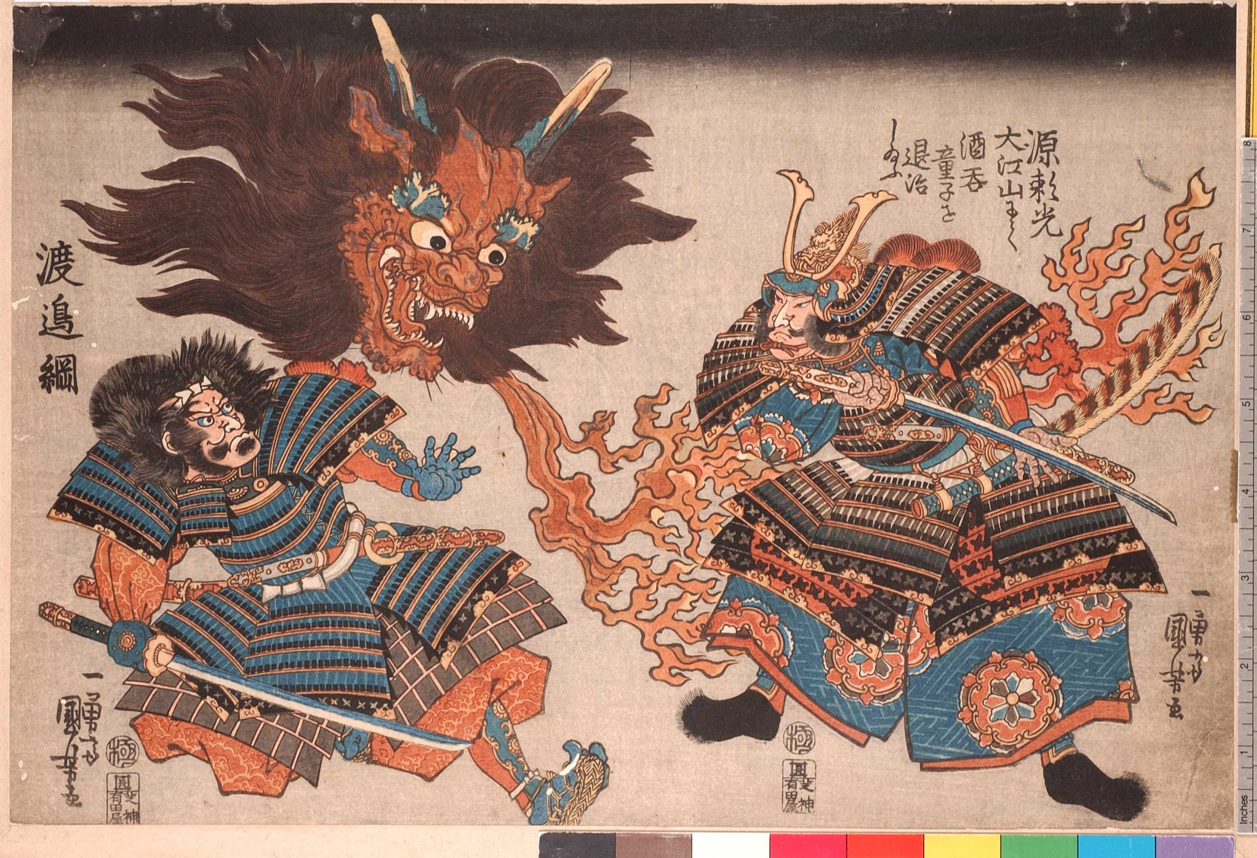 大江山の鬼退治