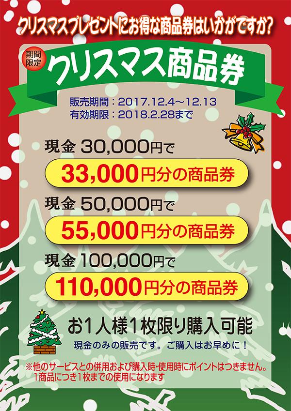 本日よりお得なクリスマス賞品券販売開始です!!