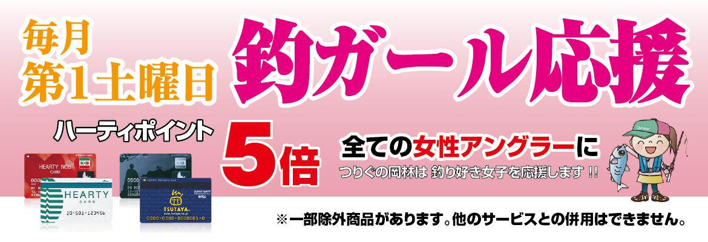 【イベント情報】毎月第1土曜日はレディースデイ!