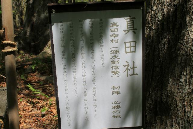 真田社IMG_5105