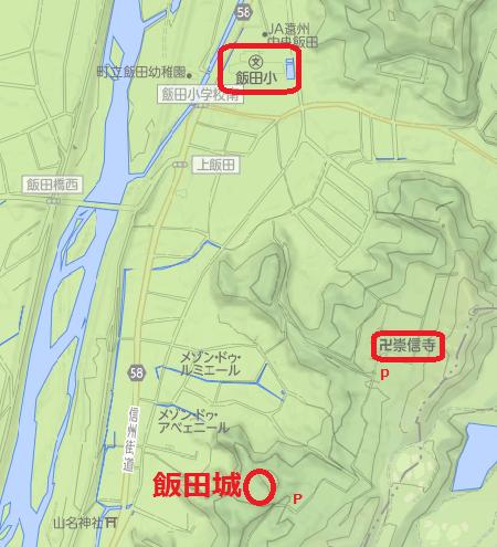 遠江飯田アク